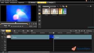 Corel VideoStudio PRO X5: Добавление переходов