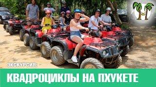 КВАДРОЦИКЛЫ И БАГГИ НА ПХУКЕТЕ, Пхукет отзывы | ATV and BUGGY at PHUKET