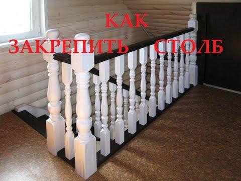 Как закрепить столб лестницы к полу, ограждение лестницы, деревянные перила.