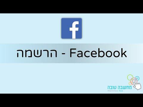 פייסבוק - רישום לאתר 1.4.20