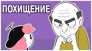 Как Меня Чуть Не Похитили ● Русский Дубляж