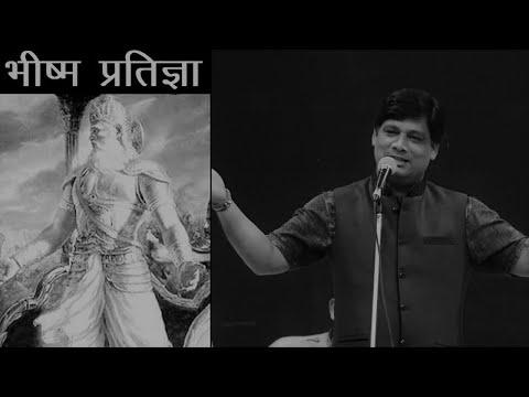 इस संकट की घड़ी में  Kavi Praveen Shukla की भीष्म प्रतिज्ञा जरूरी है - झकझोरने वाली कविता