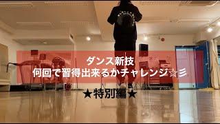 【古屋敬多】ダンス新技チャレンジ☆彡 〜特別編〜