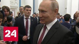 Путин призвал вернуть гражданство Украины Саакашвили и многим другим изгнанникам - Россия 24