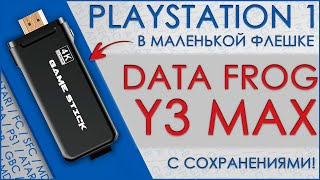 PS1 В МАЛЕНЬКОЙ ФЛЕШКЕ | DATAFROG Y3 MAX | GAMESTICK С ALIEXPRESS 🎮🎮🎮