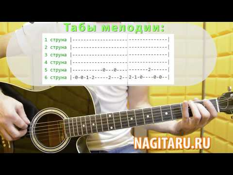 Очень простая мелодия на гитаре для начинающих. Разбор