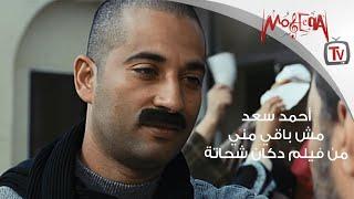 Ahmed Saad -  أحمد سعد - مش باقي مني من فيلم دكان شحاتة