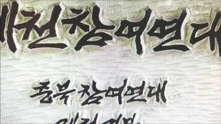 제천참여연대 하나웨딩홀 매입 반대 성명서 발표