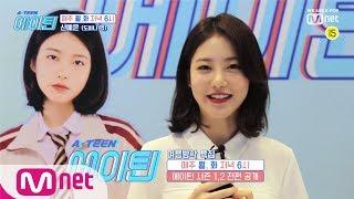 [Mnet 여름방학 특집] 에이틴 신예은 개인 인터뷰