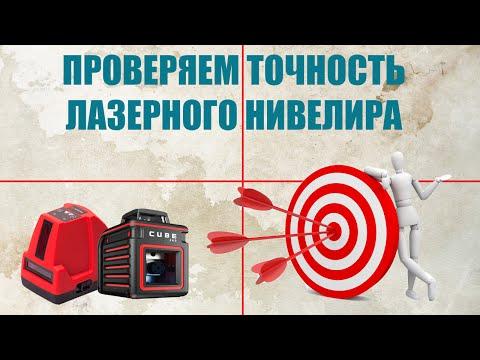 Проверяем точность лазерного нивелира
