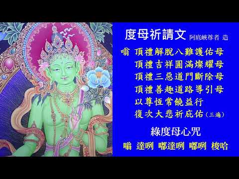 綠度母心咒108遍(2) 海濤法師 念誦 - YouTube