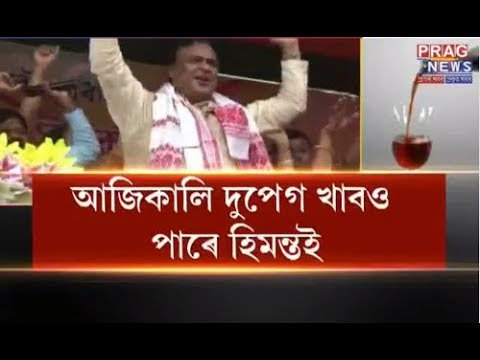 Secret behind Himanta Biswa Sarma's energetic dance moves-Alcohol? Tarun Gogoi's thoughts on Himanta