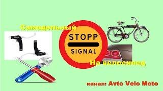 Стоп сигнал на велосипед своими руками
