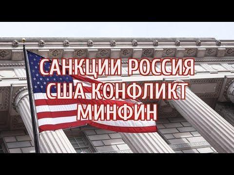 🔴 США расширили санкции против России