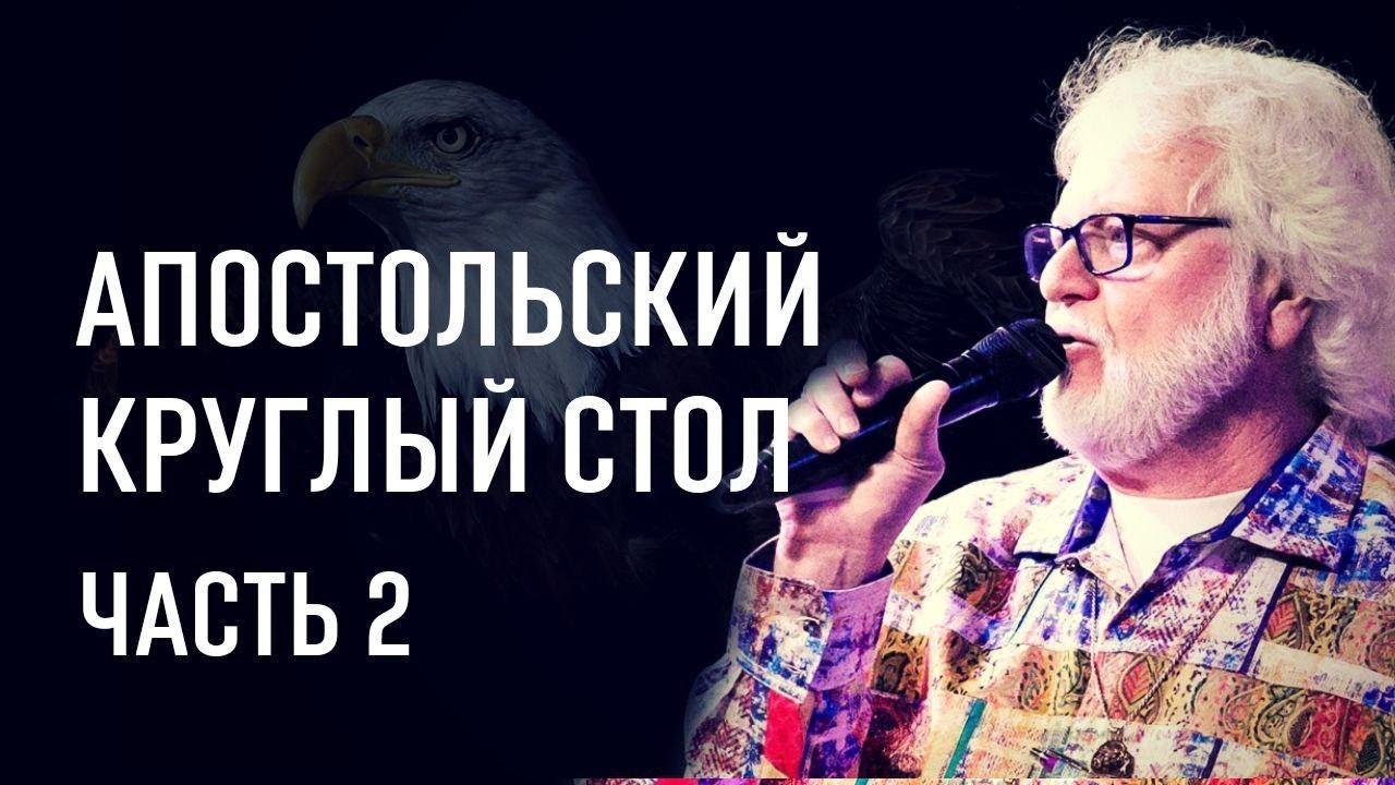 СОЗИДАНИЕ АПОСТОЛЬСКИХ ЦЕНТРОВ (Апостольский круглый стол). 2-я часть