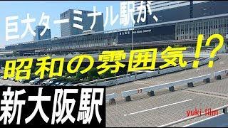 新大阪駅。昭和の雰囲気を残す新幹線ターミナル。Shin-Osaka Station. Osaka/Japan.