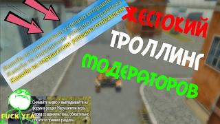 Танки онлайн||ОЧЕНЬ ЖЕСТОКИЙ ТРОЛЛИНГ МОДЕРАТОРОВ
