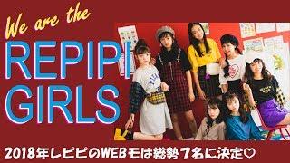 We are the REPIPI GIRLS!! いきなりスペシャルムービー公開!! ♡REP...