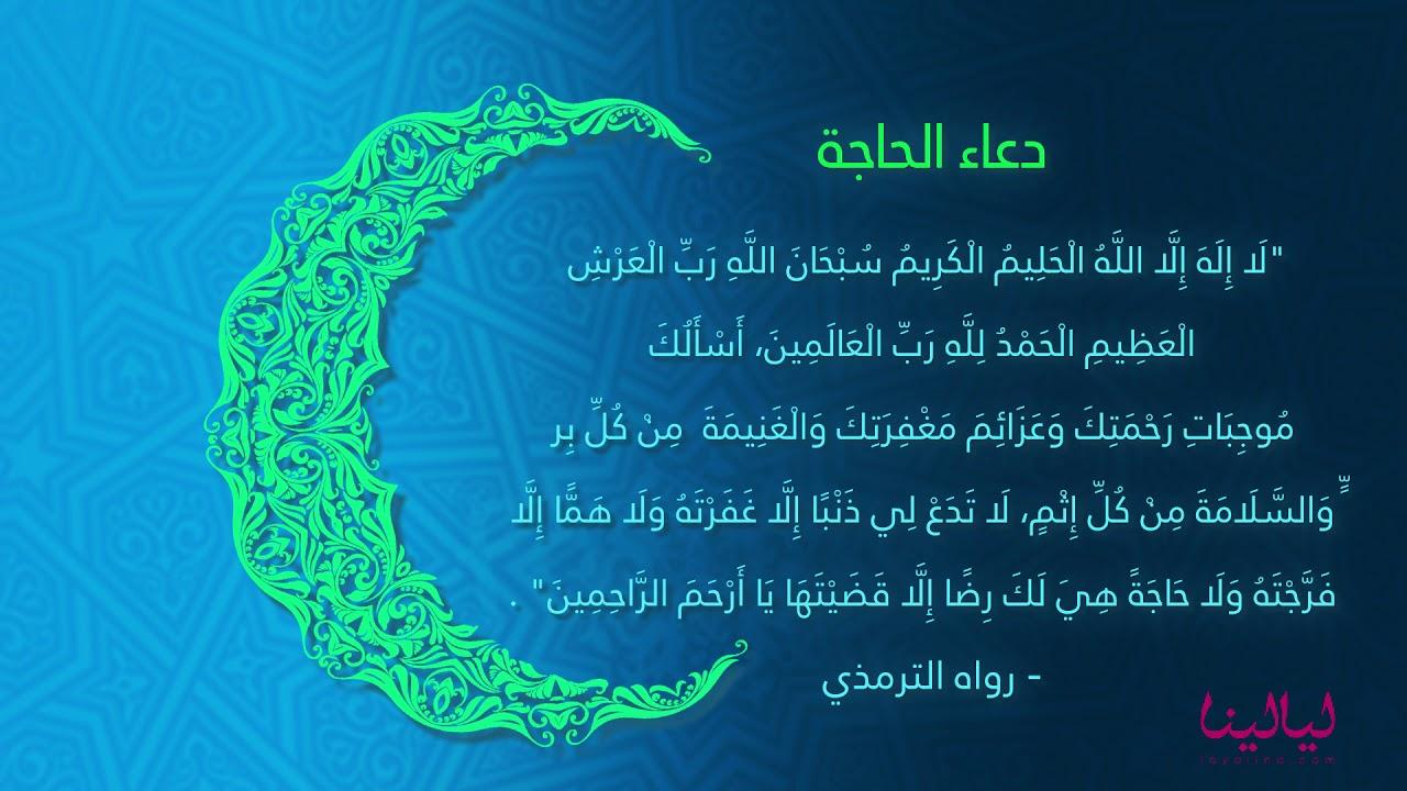 أدعية شهر رمضان دعاء الحاجة Youtube