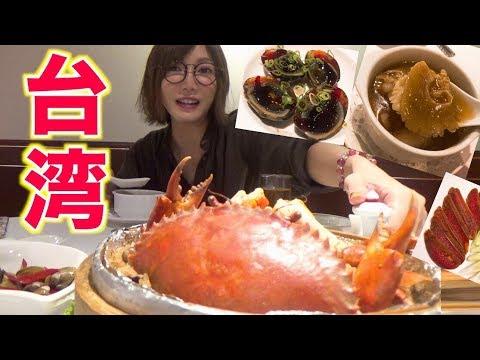 【MUKBANG】 [Taiwan] Trying 12 Homemade Restaurant's Dishes!! [Meizi] [CC Available]|Yuka [Oogui]