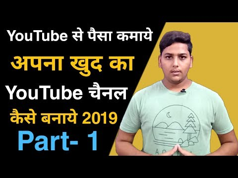 How to create your own YouTube Channel | Earn money from YouTube in 2019 | NJ TECHNICAL