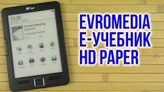 Распаковка EvroMedia Е-Учебник HD Paper