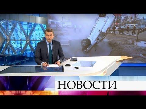 Выпуск новостей в 18:00 от 19.11.2019