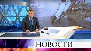 Выпуск новостей в 18 00 от 19 11 2019