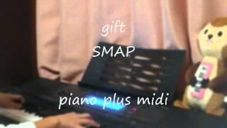 ♪ gift  / SMAP   耳コピ ピアノ