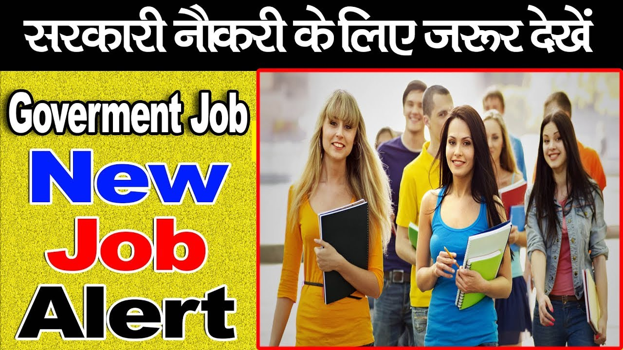 बिना परीक्षा के सीधी भर्ती | Govt Job | सरकारी नौकरी | सशस्त्र सीमा बल में भर्ती | Goverment job.