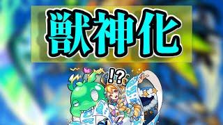 【モンスト】ノストラ獣神化…?
