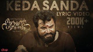 Peranthal Parasakthi - Keda Sanda (Lyrical) | Sarath Kumar, Radikaa | OM Vijay | N.R.Raghunanthan