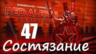 Прохождение Red Alert 3 - Uprising - [Состязание: Родина] - 47 серия