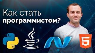 Как стать программистом? Frontend, Java, Python или .NET - что выбрать?