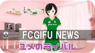 【FC岐阜】蹴球夢によるFC岐阜からのお知らせ~GIFスタンプ~