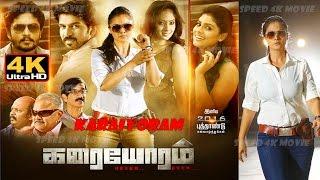 Simran New Release tamil movie Karaioram || 2016 tamil movies ||  4K ultra HD