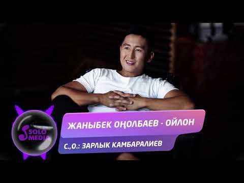 Жаныбек Онолбаев - Ойлон Жаны ыр