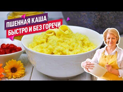 🥣 Пшенная Каша на Молоке (Лучший быстрый рецепт без горечи!)