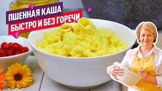 пшенная Каша на Молоке (Лучший быстрый рецепт без горечи!)