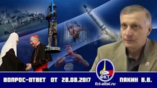Вопрос-Ответ Валерий Пякин от 28 августа 2017 г.