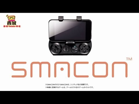 介紹 SMACON – ANDROID 智能手機遊戲專用控制器