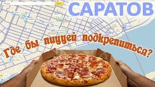 Куда стоит дозвониться, чтобы пиццей подкрепиться.
