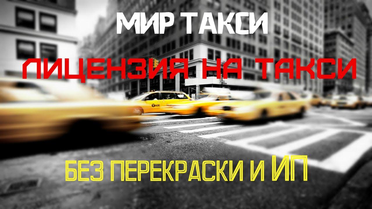 Как оформить лицензию на такси без ИП? Где получить 24