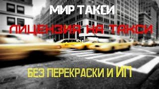 Лицензия на такси - как получить без желтой машины и ИП(Помогаю в получении лицензии на такси от