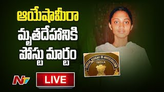 Ayesha Meera Case LIVE : అయేషామీరా మృతదేహానికి రీపోస్ట్ మార్టం LIVE | NTV LIVE