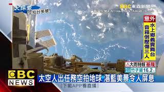 NASA空拍雲電交織 太空限定版《看見台灣》