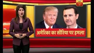 मित्र देशों के साथ मिलकर अमेरिका का सीरिया पर हमला, रूस बोला- हो सकता है युद्ध   ABP News Hindi