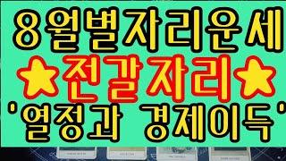 [8월별자리운세] 전갈자리 '열정으로 재물복 당김!'