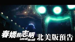 4.28【春嬌救志明】北美版預告