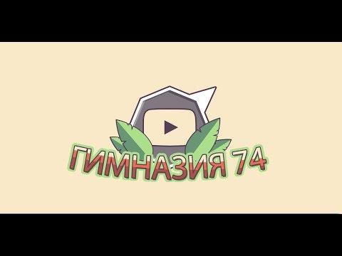 Гимназия 74 Выпуск
